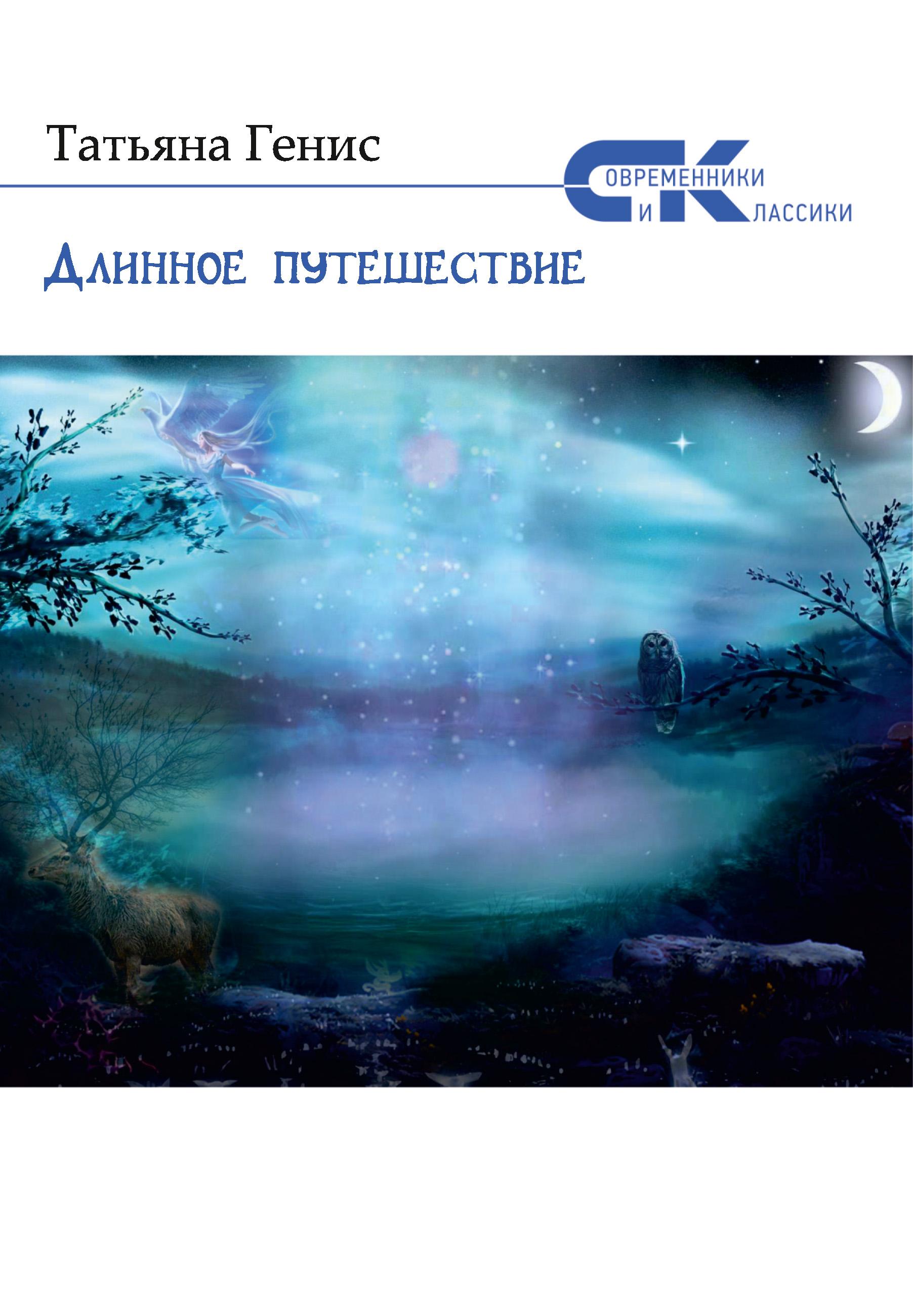 Татьяна Генис Длинное путешествие (сборник) валь ян длинное долгое путешествие
