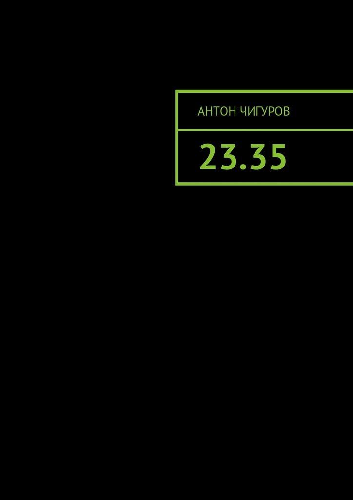 Антон Чигуров 23.35 антон ледовских город живых