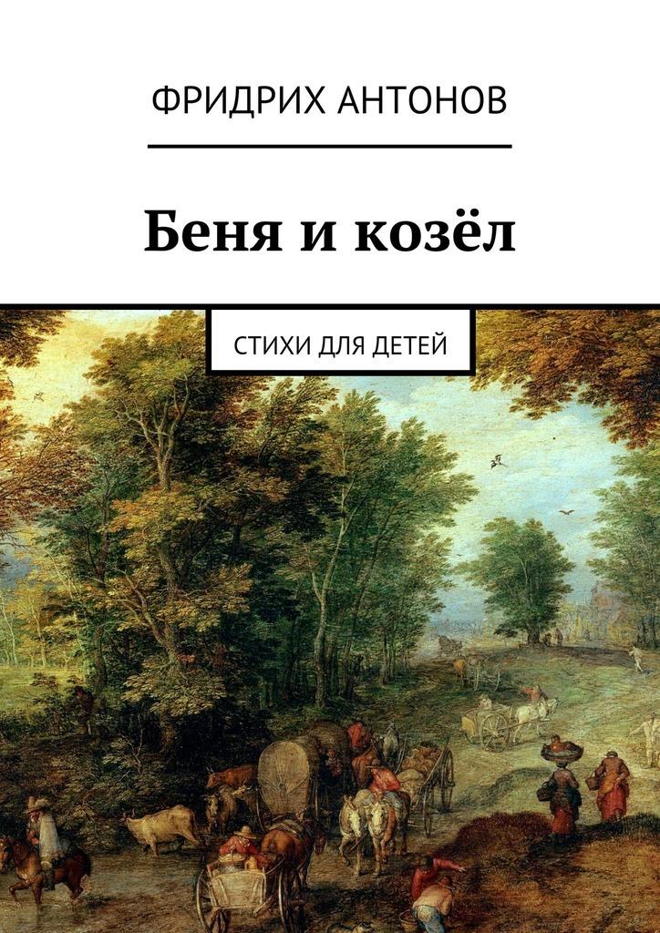 купить Фридрих Антонов Беня икозёл. Стихи для детей по цене 40 рублей