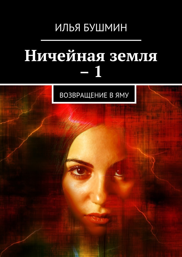 Илья Бушмин Ничейная земля –1. Возвращение вЯму цены
