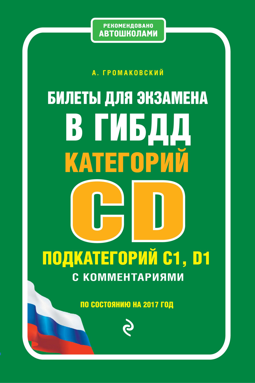 Алексей Громаковский Билеты для экзамена в ГИБДД категорий C и D, подкатегорий C1, D1 с комментариями (по состоянию на 2017 год) lp156whu tpa1 tpd1 tpd2 tpbh tpsh th fit lp156whb tpa1 c1 d1 b1 tps2 s1 30 pin