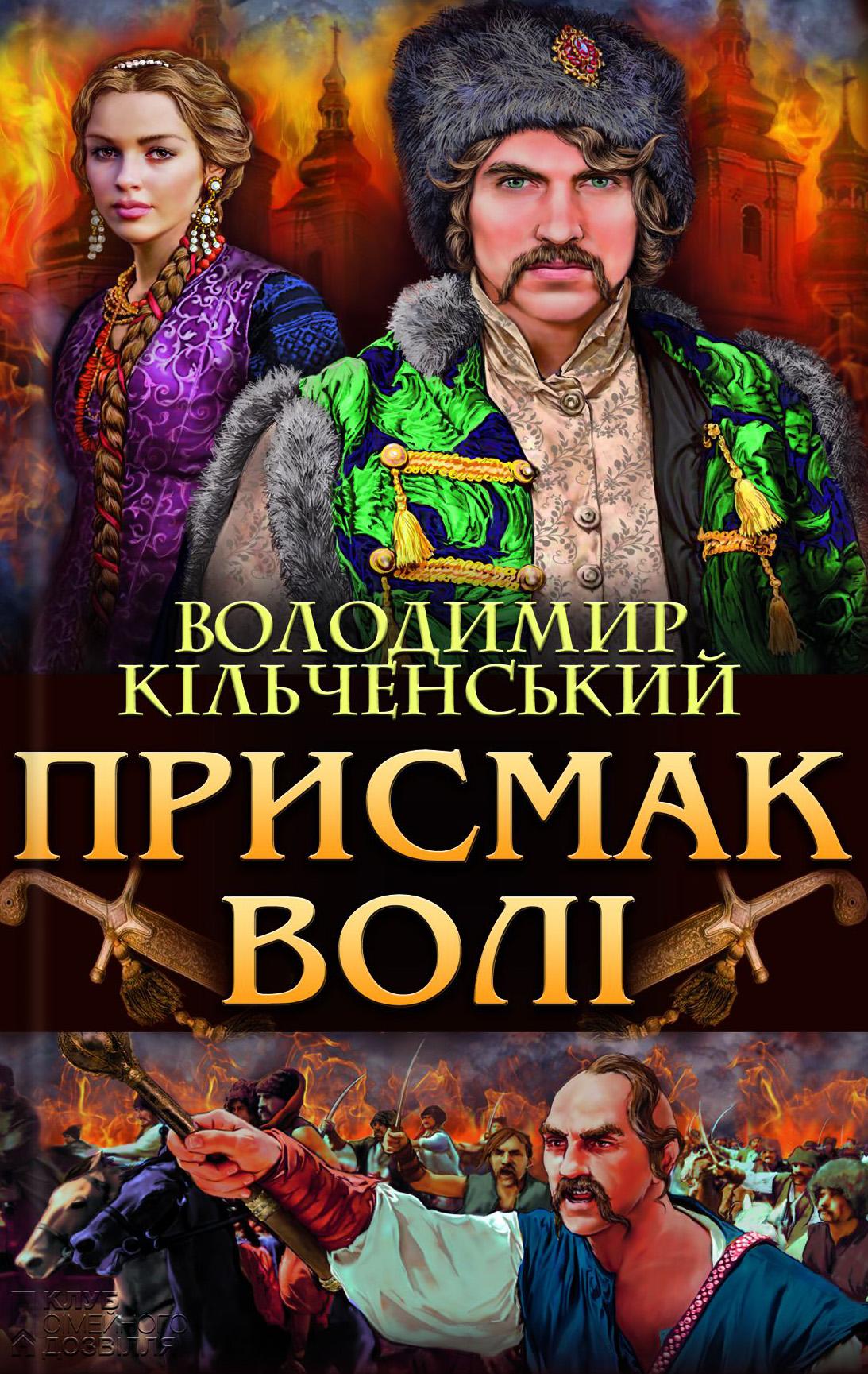 Володимир Кільченський Присмак волі селезньов володимир антологія помилок та хибних думок