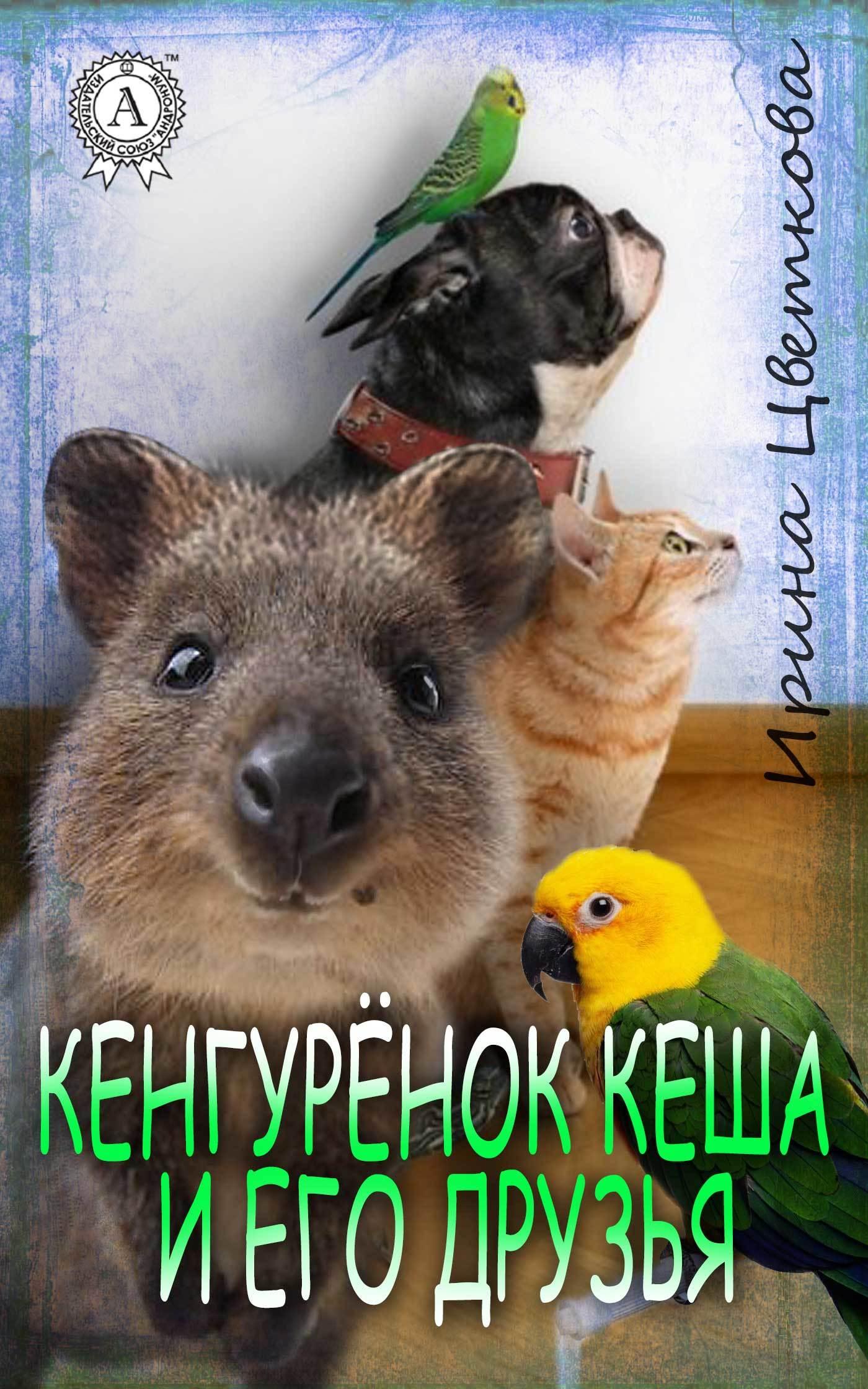 Ирина Цветкова Кенгурёнок Кеша и его друзья ирина цветкова золотой медальон короля