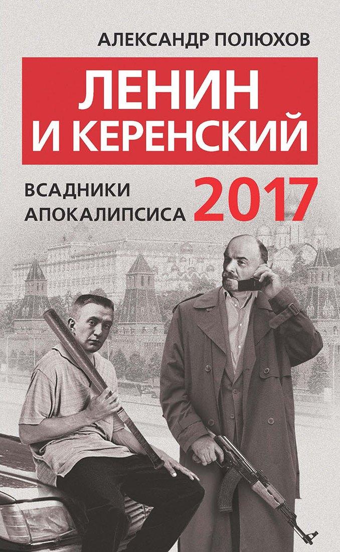 Александр Полюхов Ленин и Керенский 2017. Всадники апокалипсиса цена и фото