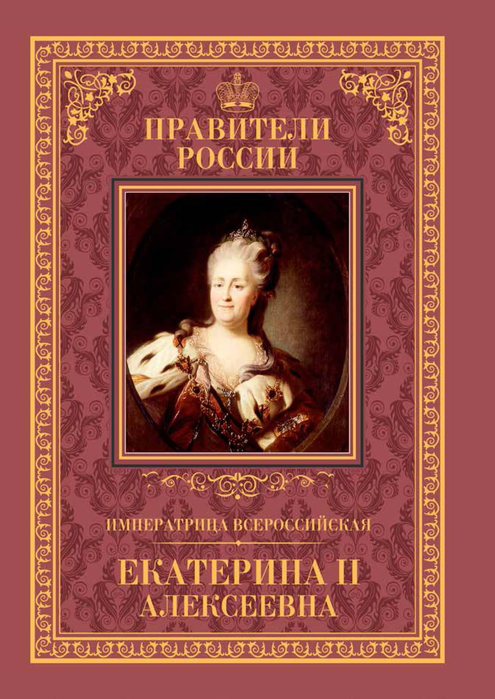 Императрица Всероссийская ЕкатеринаII