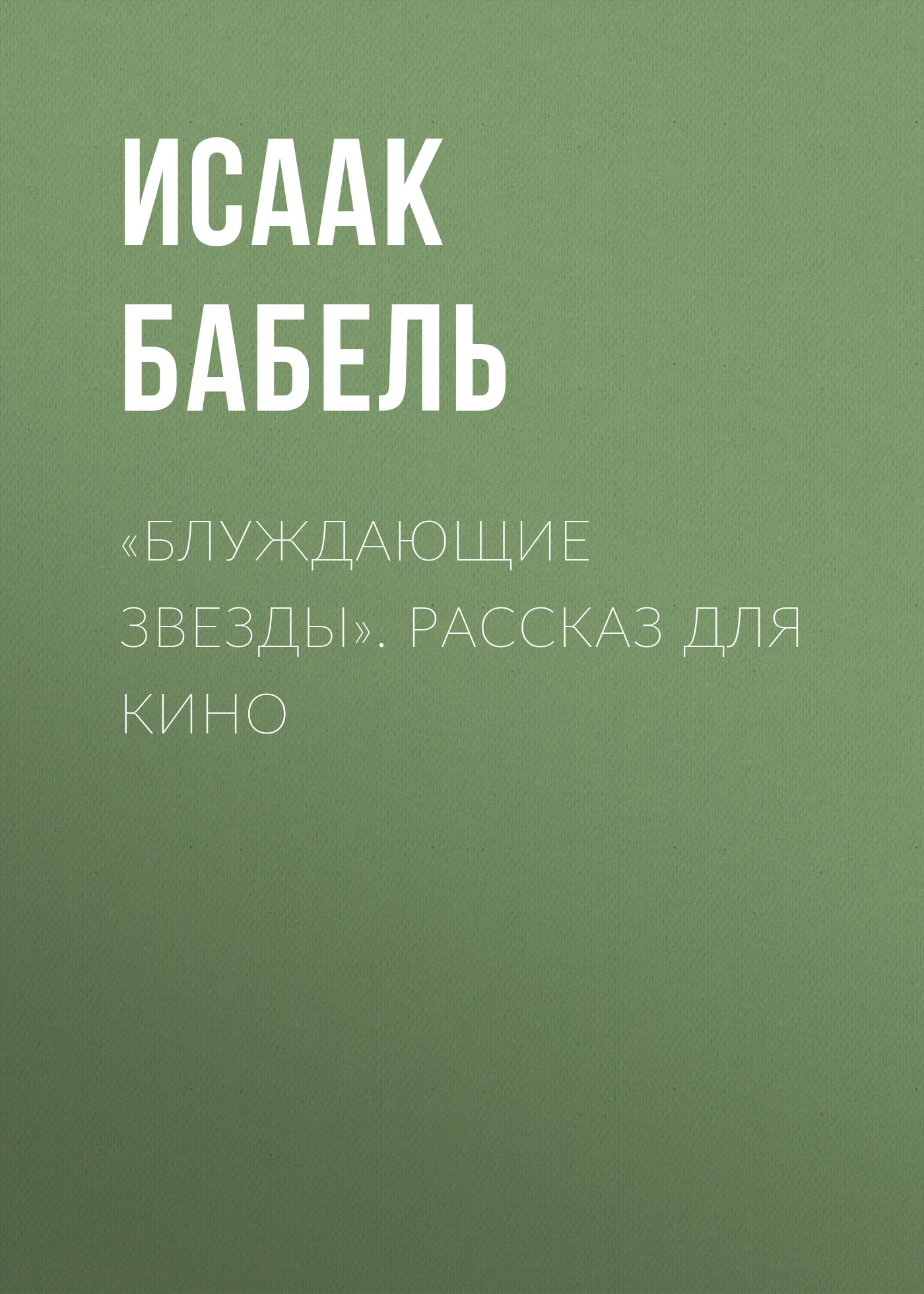 Исаак Бабель «Блуждающие звезды». Рассказ для кино