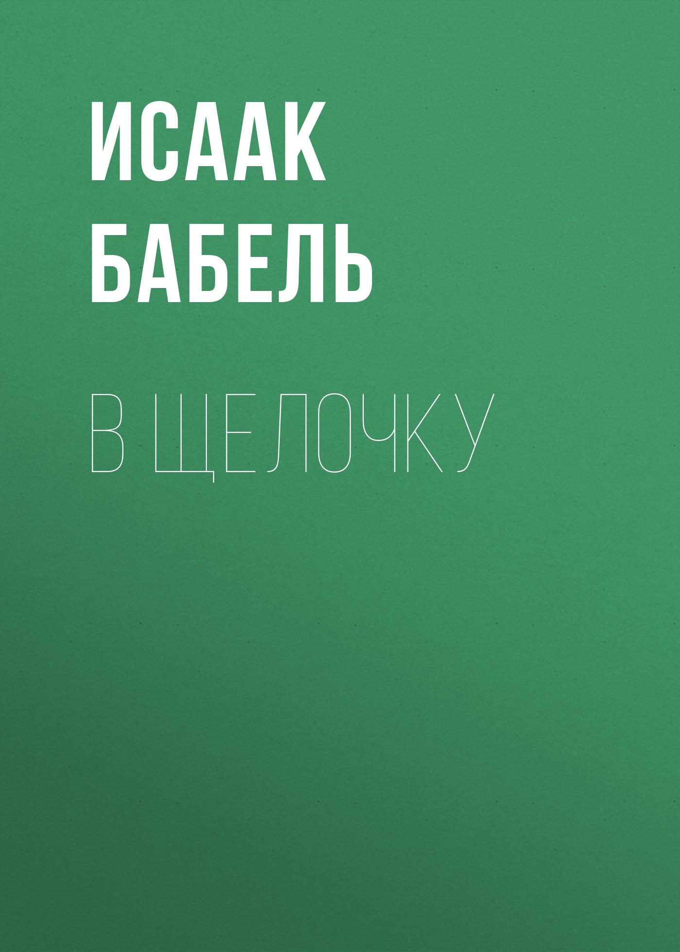 Исаак Бабель В щелочку исаак бабель одесские рассказы