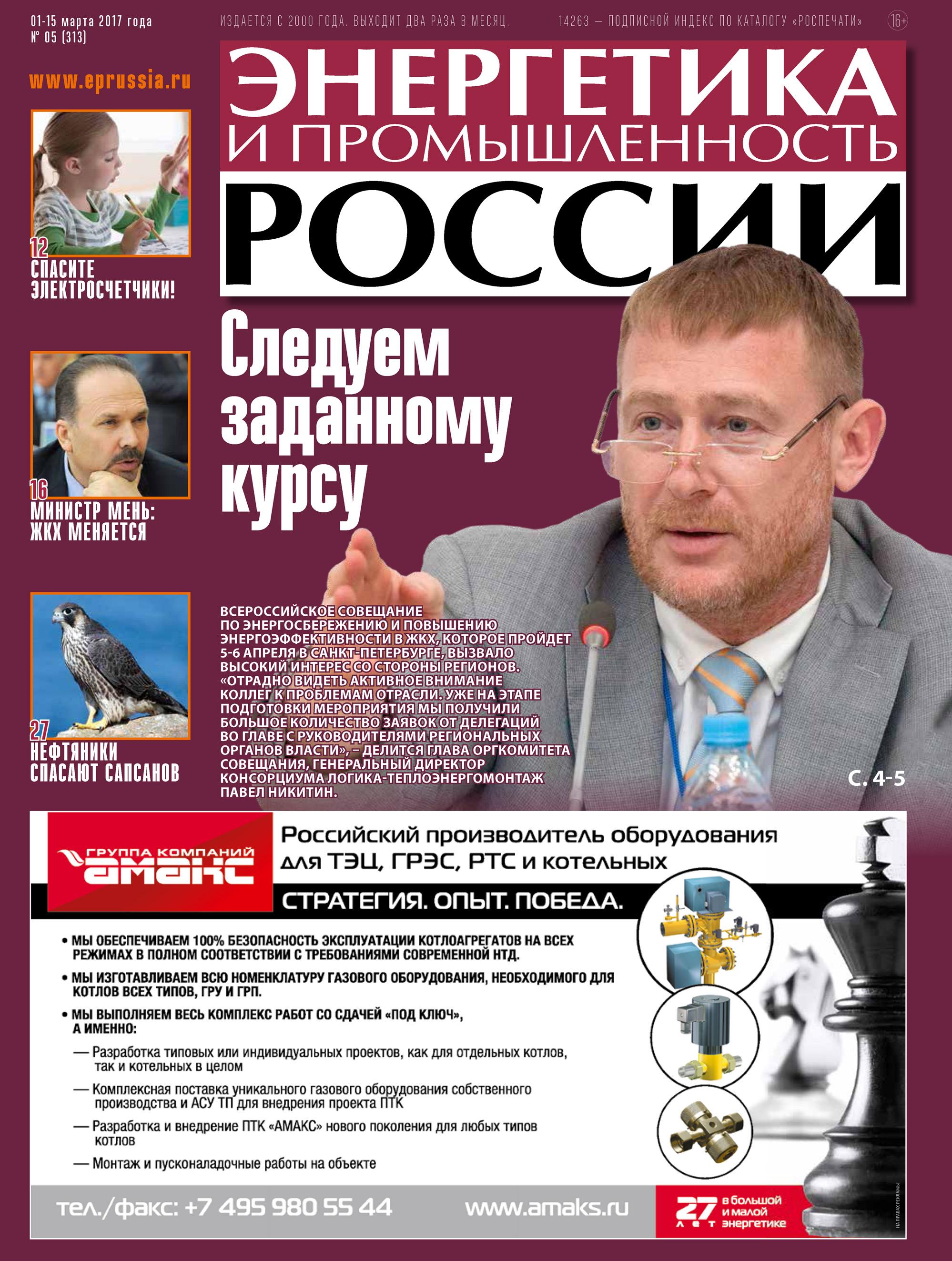 Отсутствует Энергетика и промышленность России №5 2017