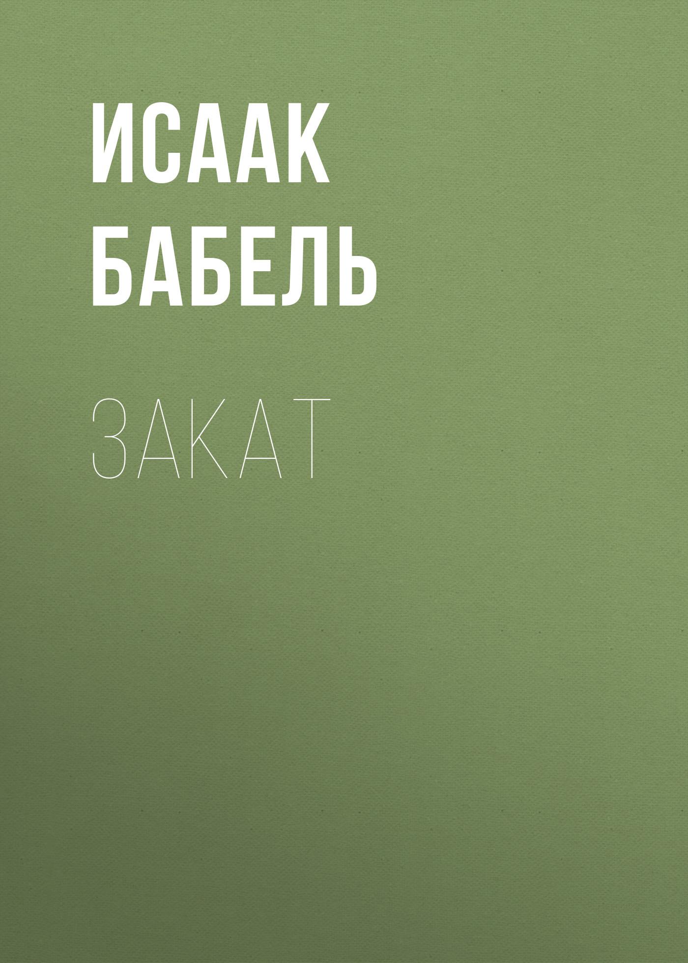 Исаак Бабель Закат исаак бабель одесские рассказы