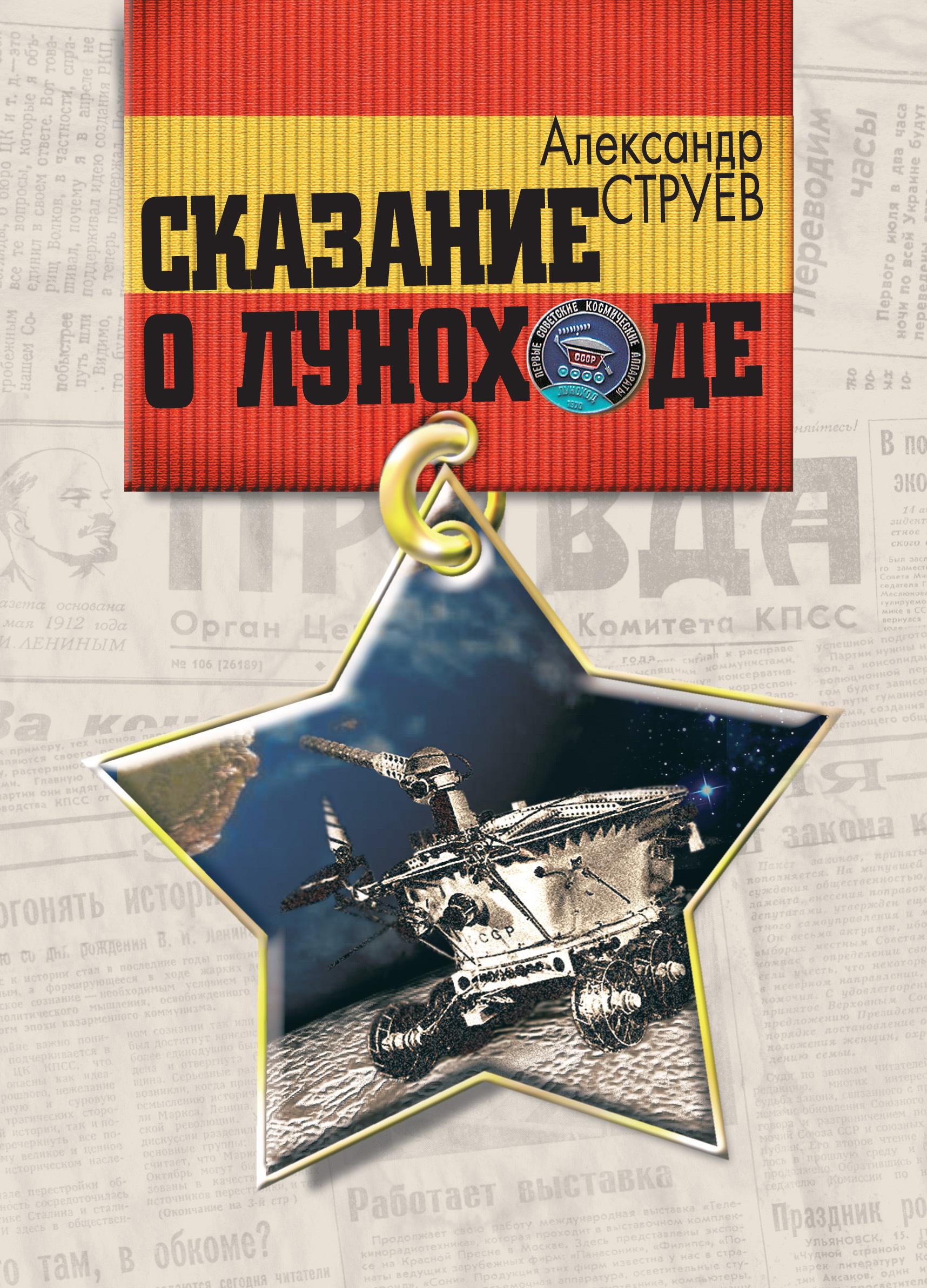 Александр Струев Сказание о Луноходе струев а царство 1951 1954