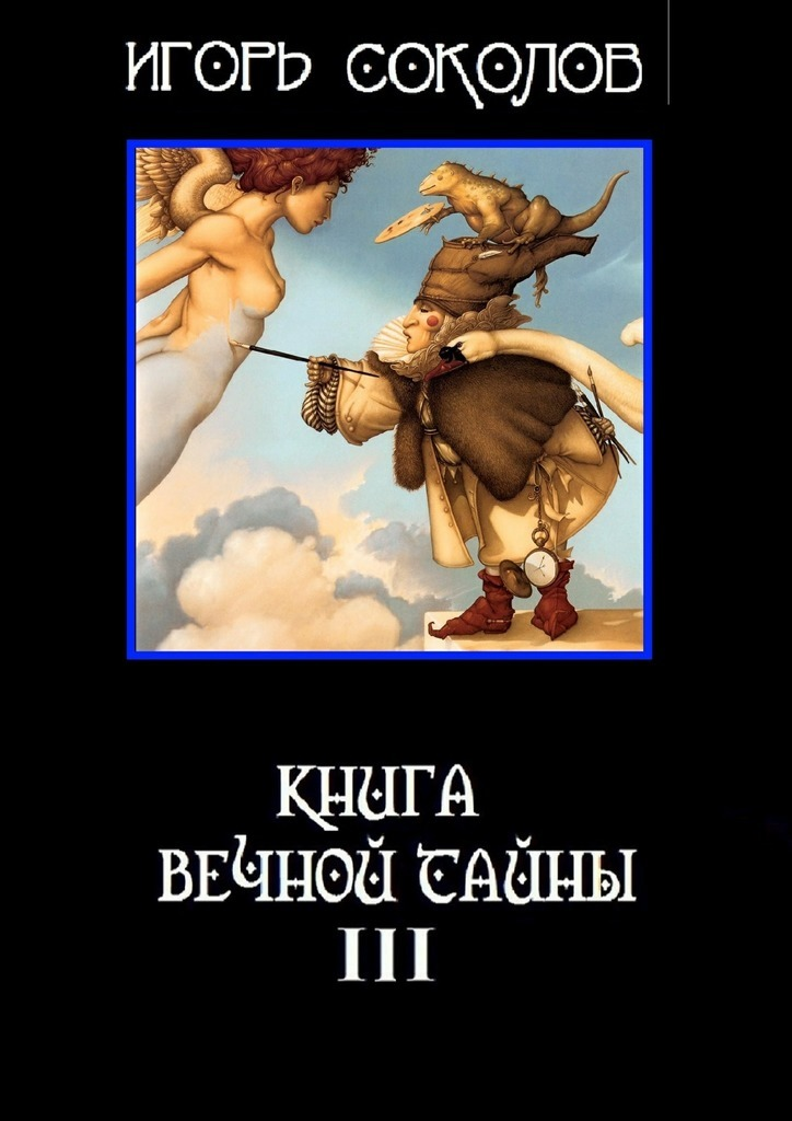 Игорь Соколов Книга вечной тайны. Книга третья арсений соколов книга иисуса навина