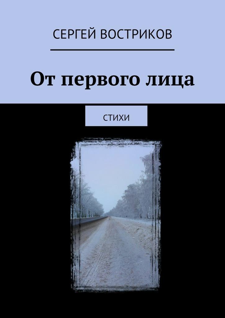 Сергей Востриков Отпервоголица. Стихи от первого лица рассказы священника