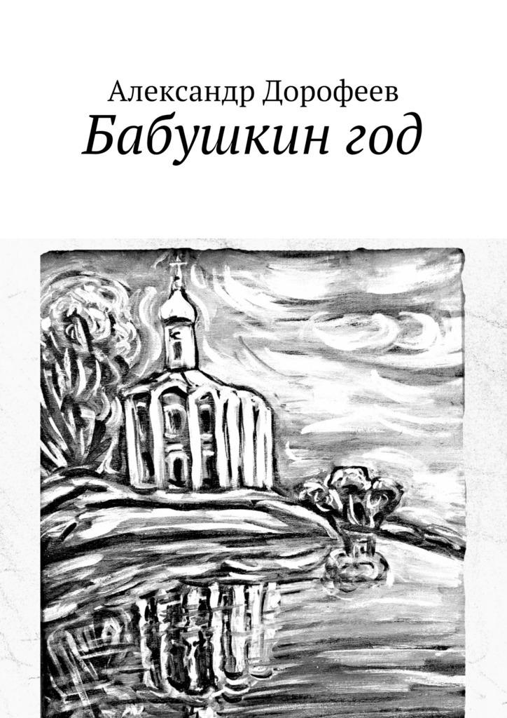 цена Александр Дорофеев Бабушкингод