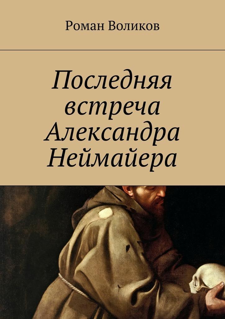 Роман Воликов Последняя встреча Александра Неймайера