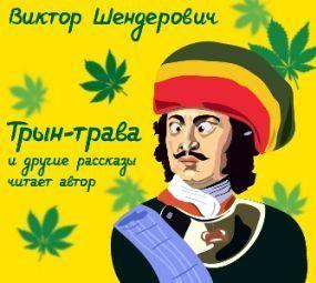 Виктор Шендерович Трын-трава. Сборник рассказов
