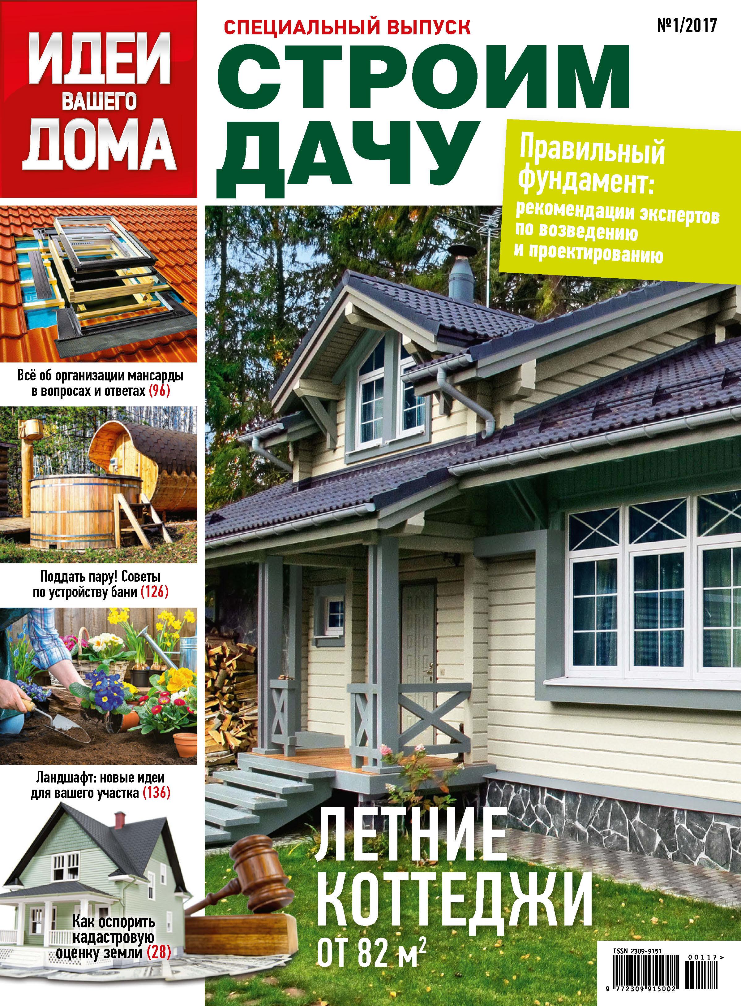 ИД «Бурда» Идеи Вашего Дома. Спецвыпуск №01/2017