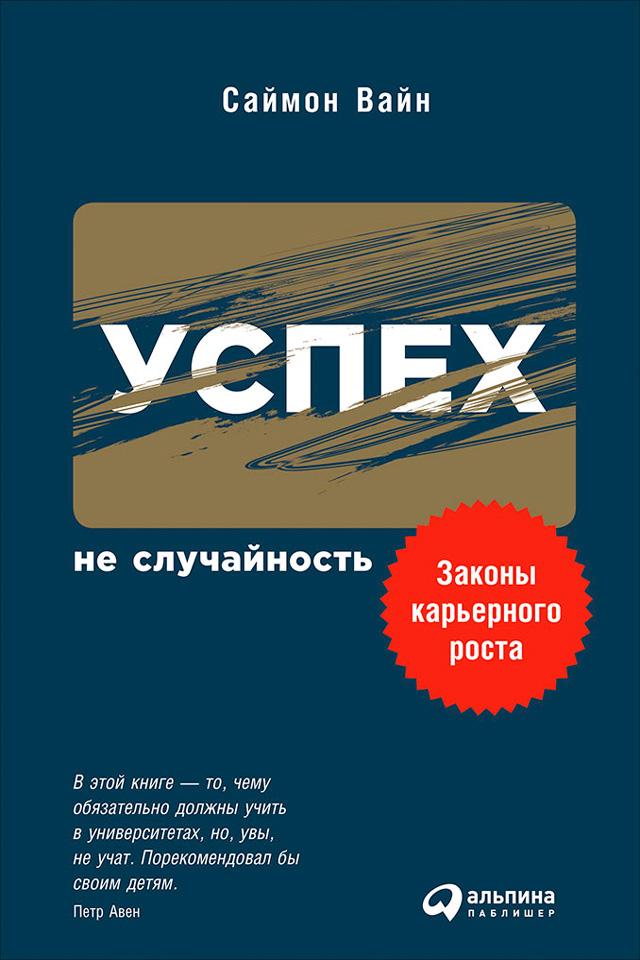 Обложка книги. Автор - Саймон Вайн