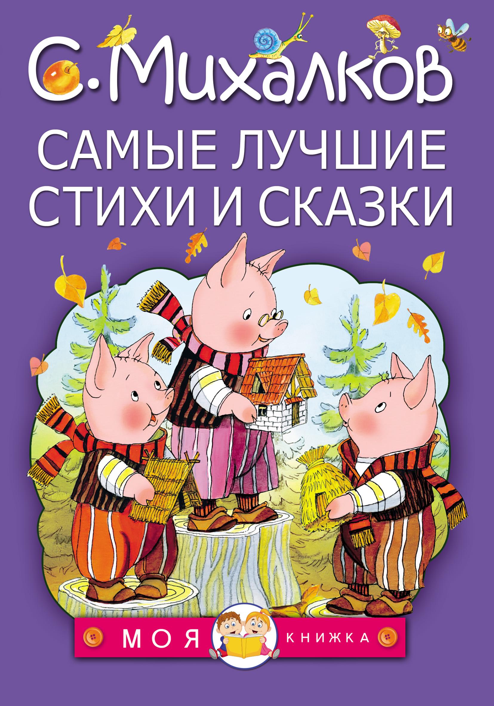 Сергей Михалков Самые лучшие стихи и сказки михалков с в самые лучшие сказки