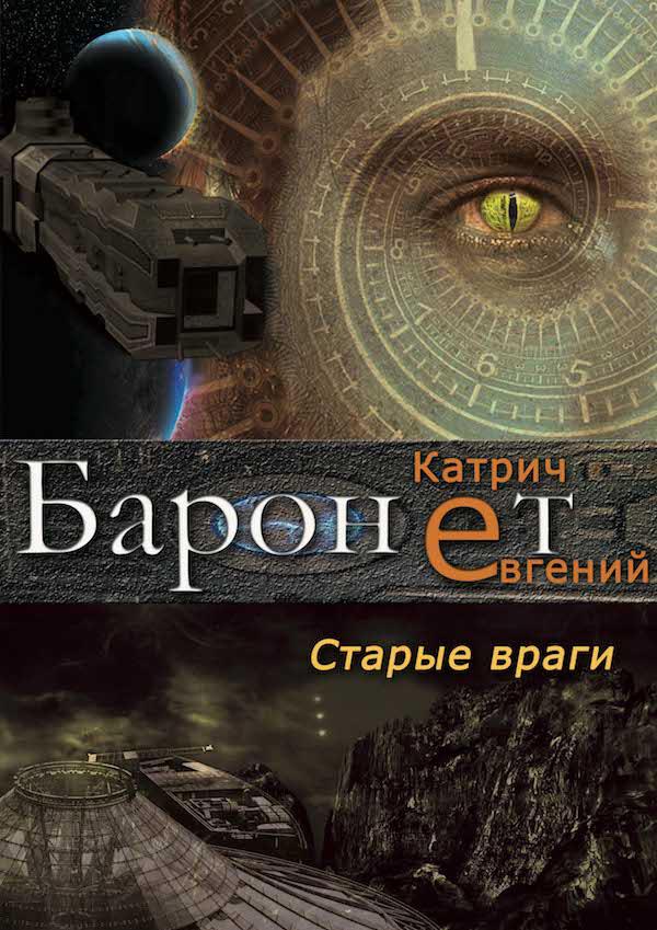 Евгений Катрич Баронет. Старые враги