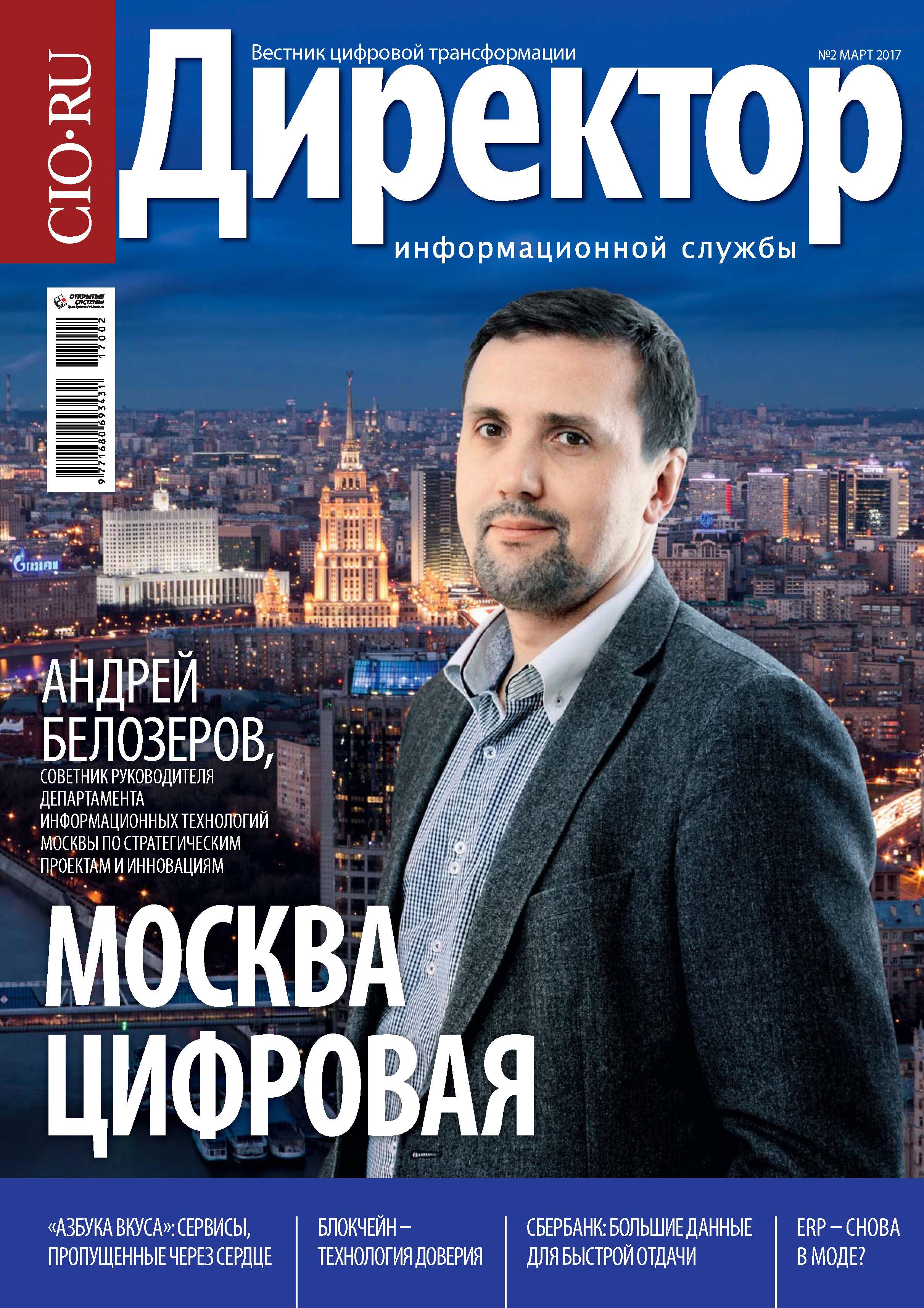Открытые системы Директор информационной службы №02/2017