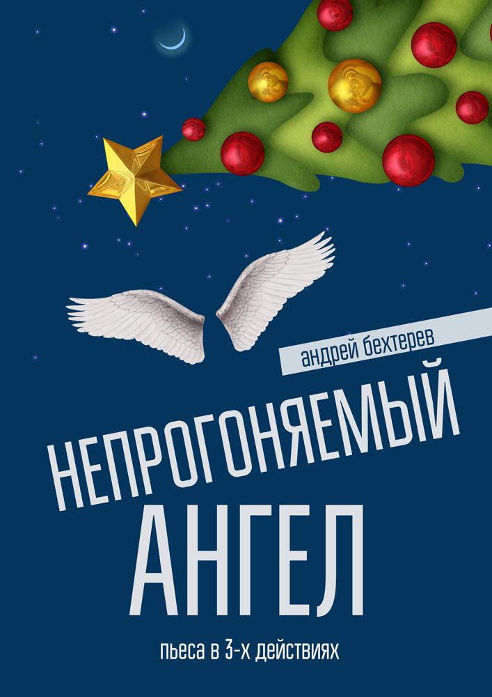 Андрей Бехтерев Непрогоняемый ангел цена