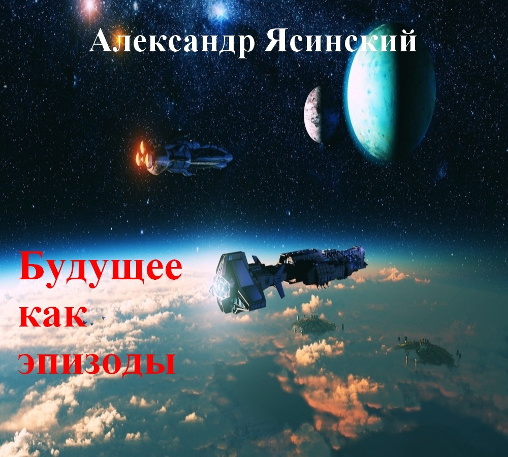Александр Сергеевич Ясинский Будущее, как эпизоды александр сергеевич ясинский эсхатология