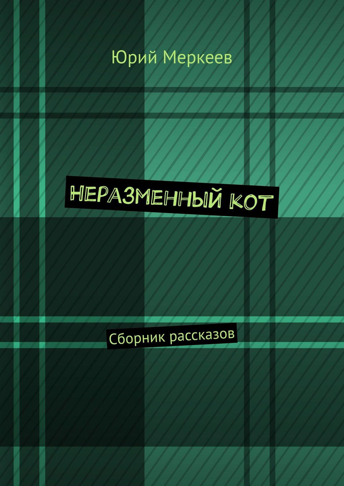 Фото - Юрий Меркеев Неразменный кот. Роман врассказах юрий меркеев монастырь икошка