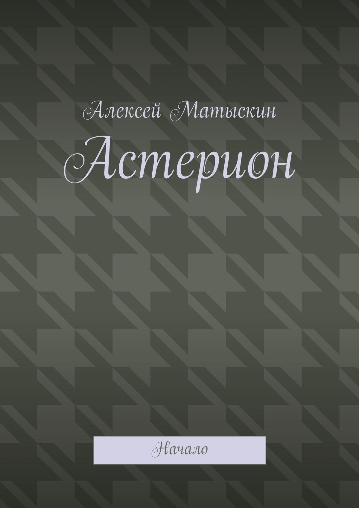 Алексей Владимирович Матыскин Астерион. Начало смулов а промышленные и банковские фирмы