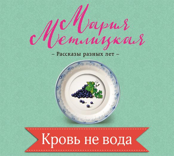 Мария Метлицкая Кровь не вода