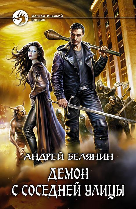 Андрей Белянин Демон с соседней улицы затащи меня в ад