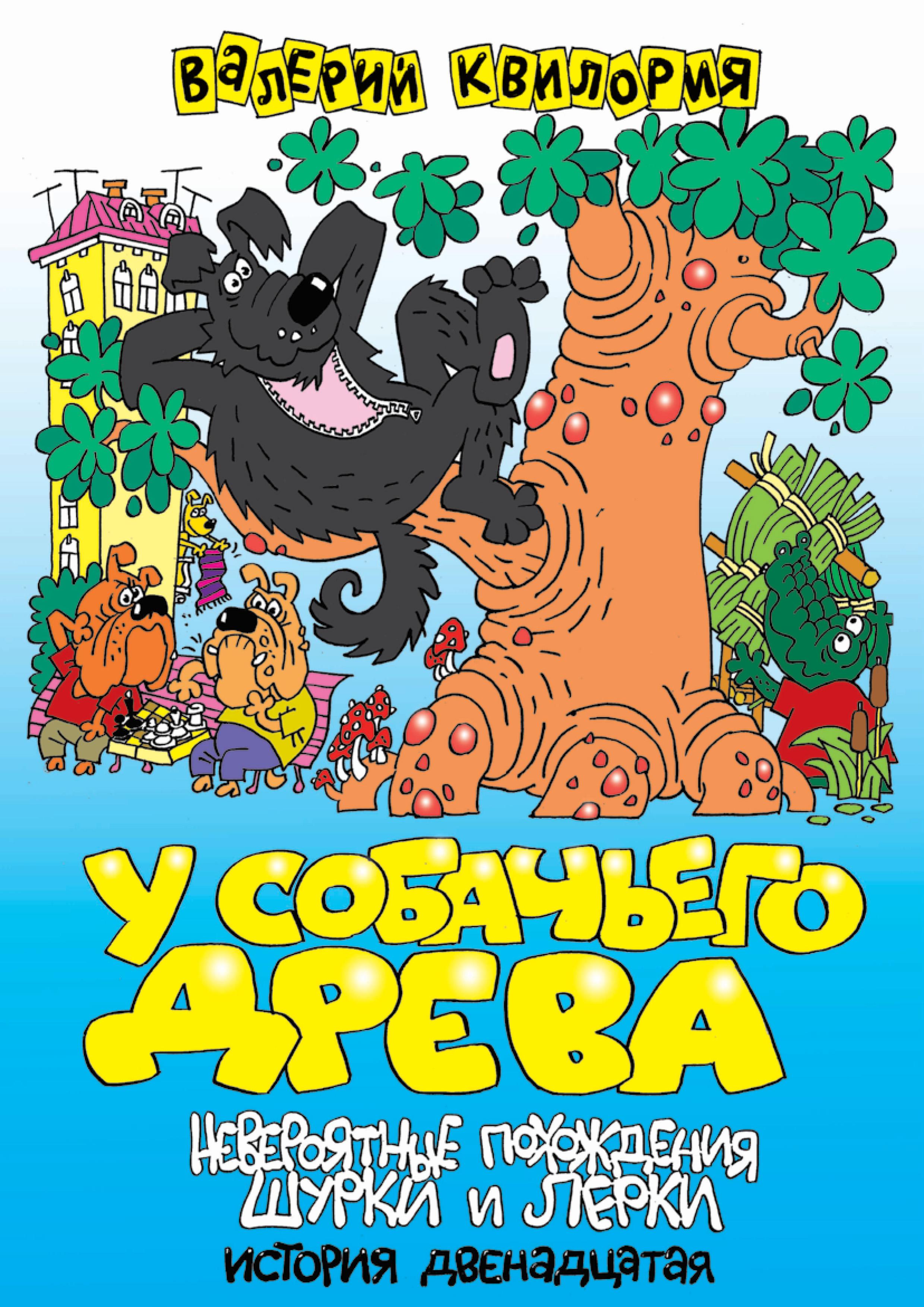 Валерий Квилория У собачьего древа аэрозоль от ползающих и летающих насекомых raid лаванда 300 мл