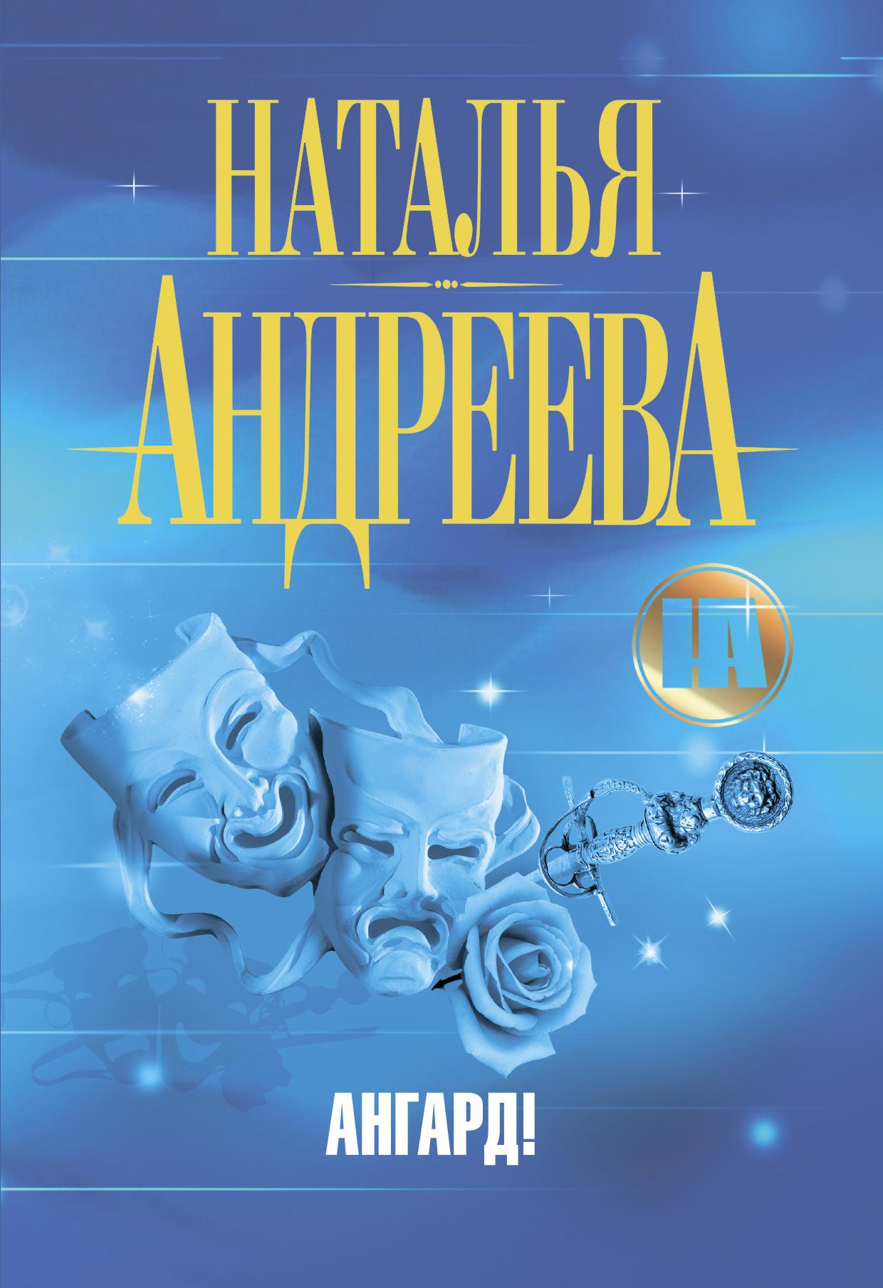 цена на Наталья Андреева Ангард!