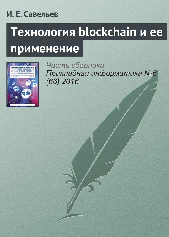 И. Е. Савельев Технология blockchain и ее применение децентрализованные приложения технология blockchain в действии