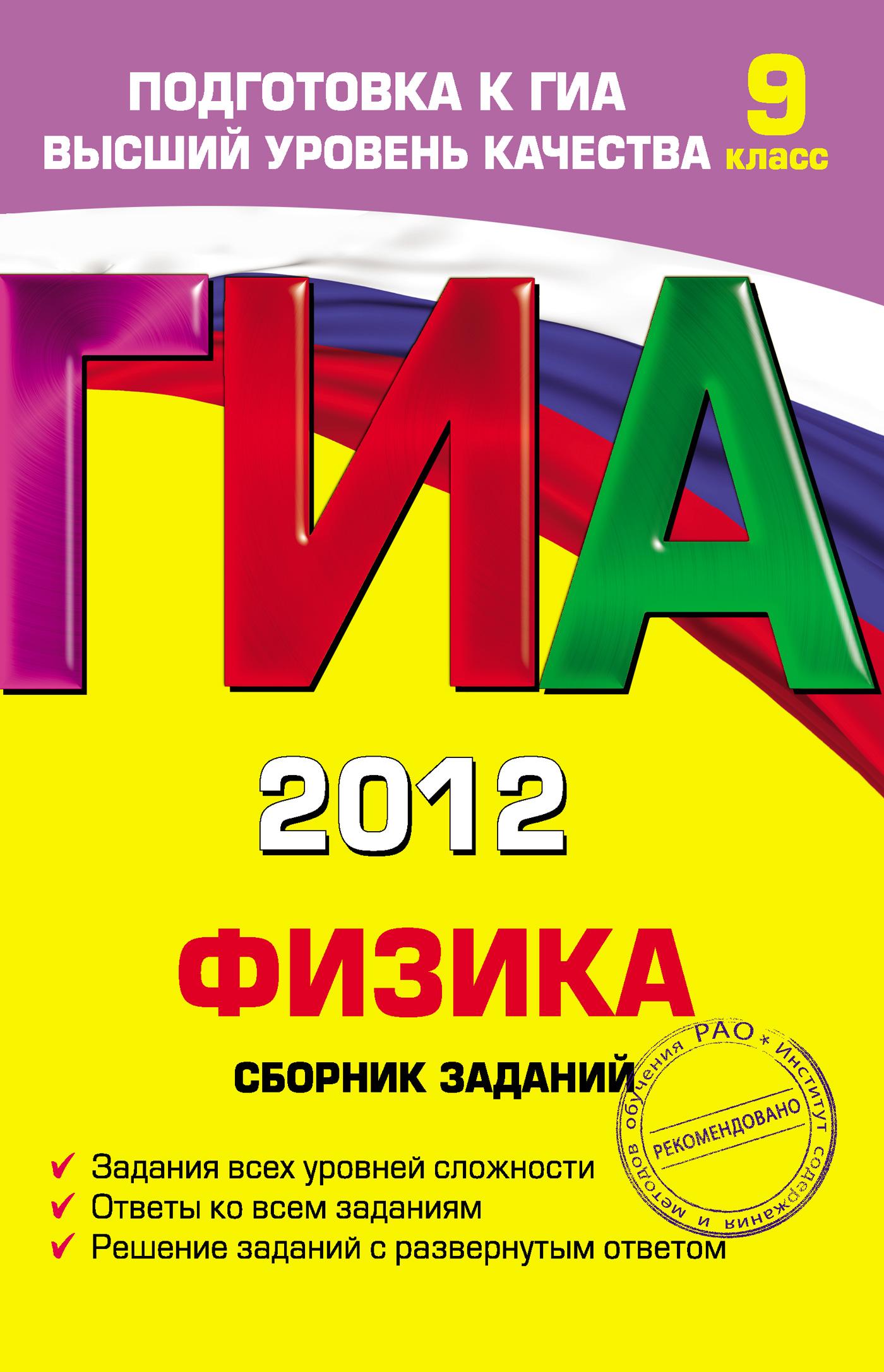 Наиль Ханнанов «ГИА 2012. Физика. Сборник заданий. 9 класс»