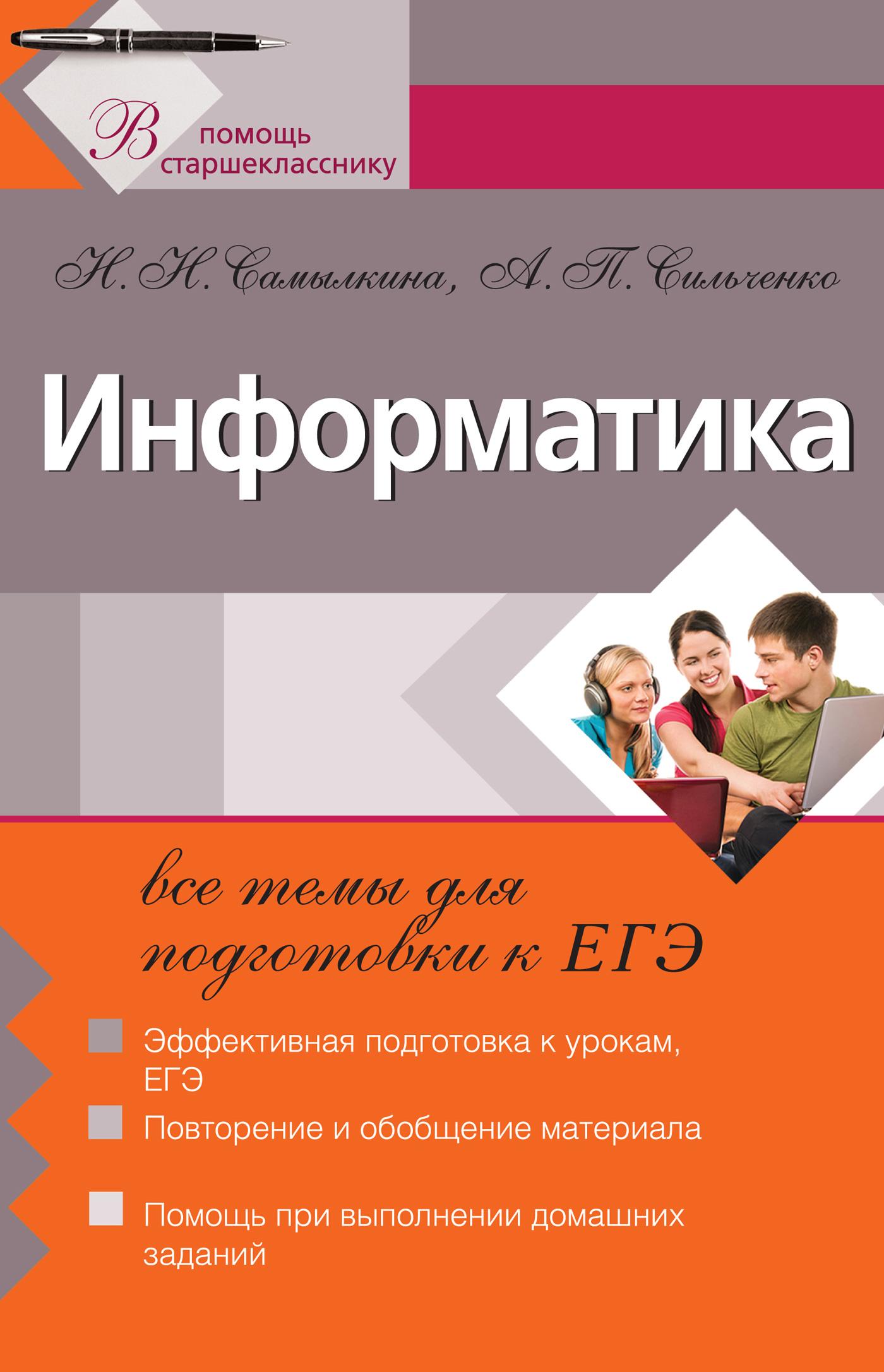 Н. Н. Самылкина Информатика: все темы для подготовки к ЕГЭ