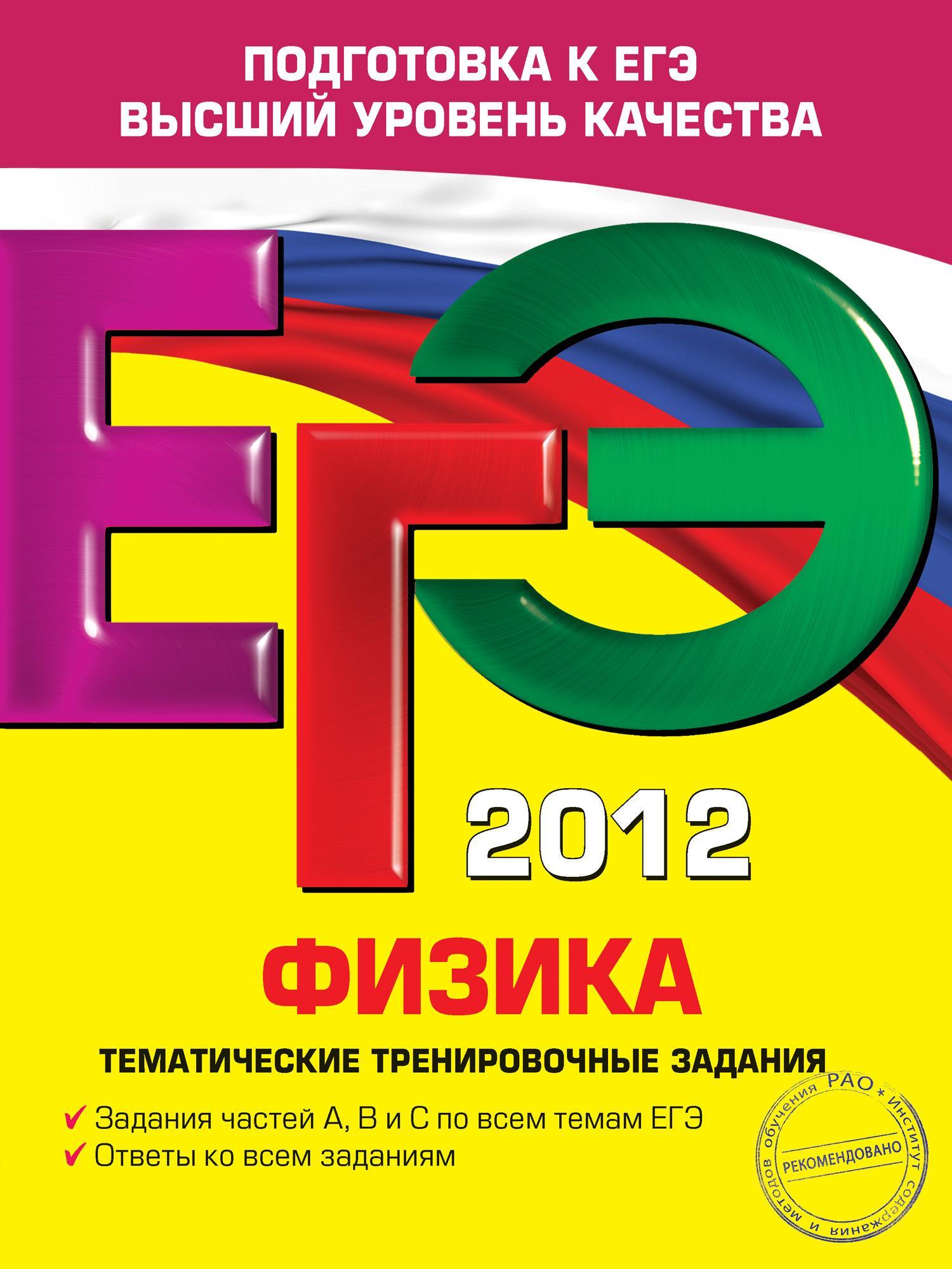 Алевтина Фадеева «ЕГЭ 2012. Физика. Тематические тренировочные задания»