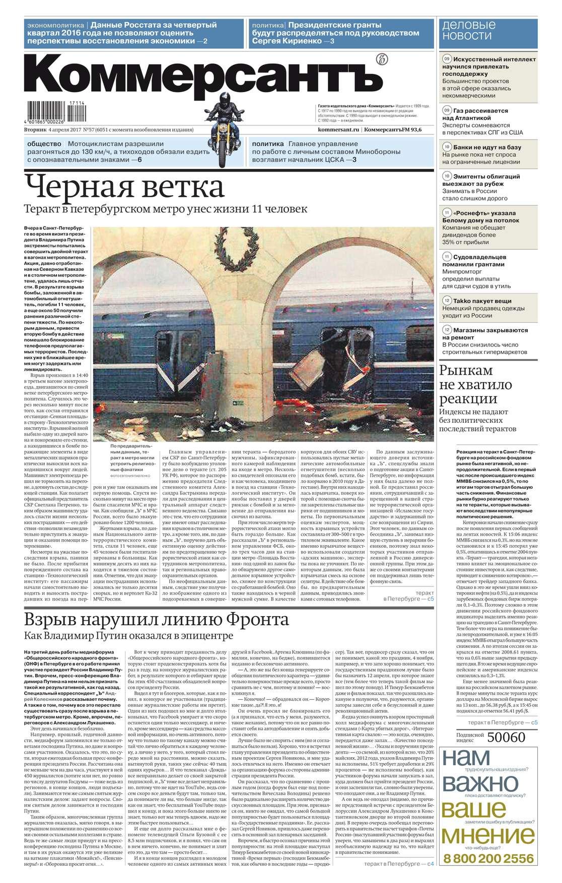 цена на Редакция газеты Коммерсантъ (понедельник-пятница) Коммерсантъ (понедельник-пятница) 57-2017