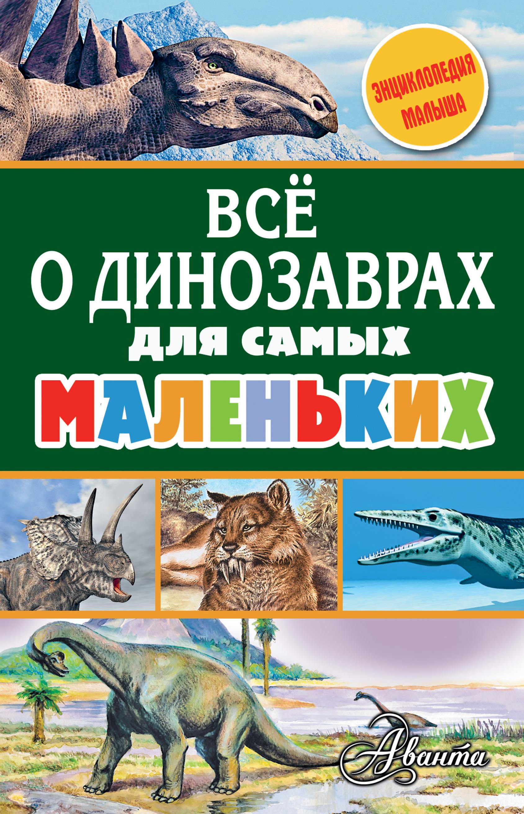 А. В. Тихонов Всё о динозаврах для самых маленьких стол keter futura 17197868