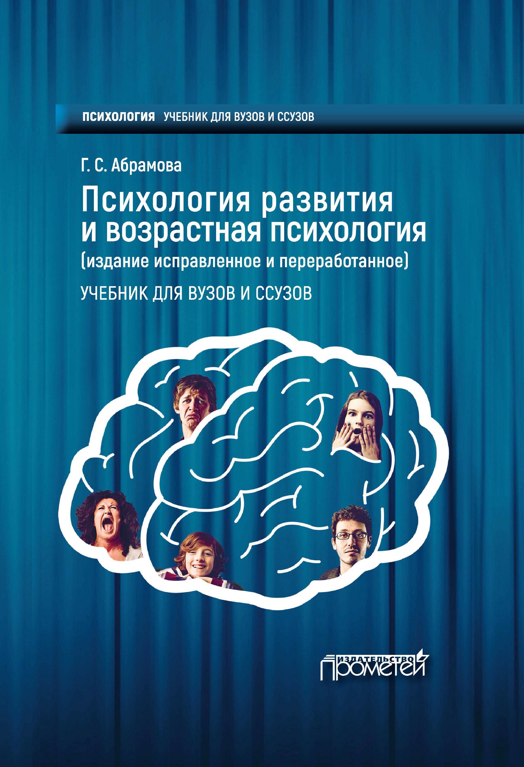 Г. С. Абрамова Психология развития и возрастная психология абрамова г с психология человеческой жизни