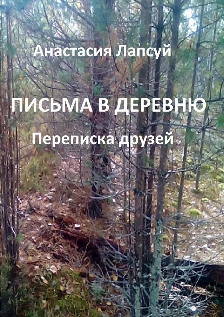 Анастасия Тимофеена Лапсуй Письма дереню. Переписка друзей