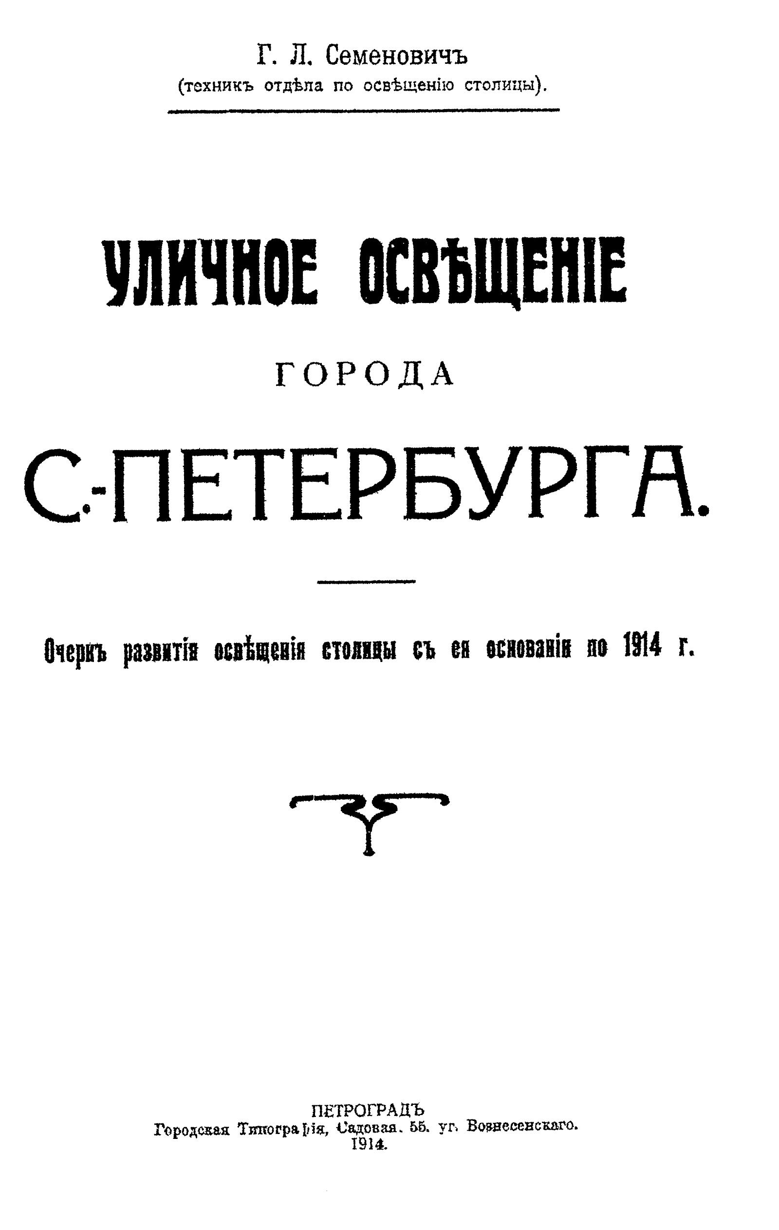 Коллектив авторов Уличное освещение города С.-Петербурга