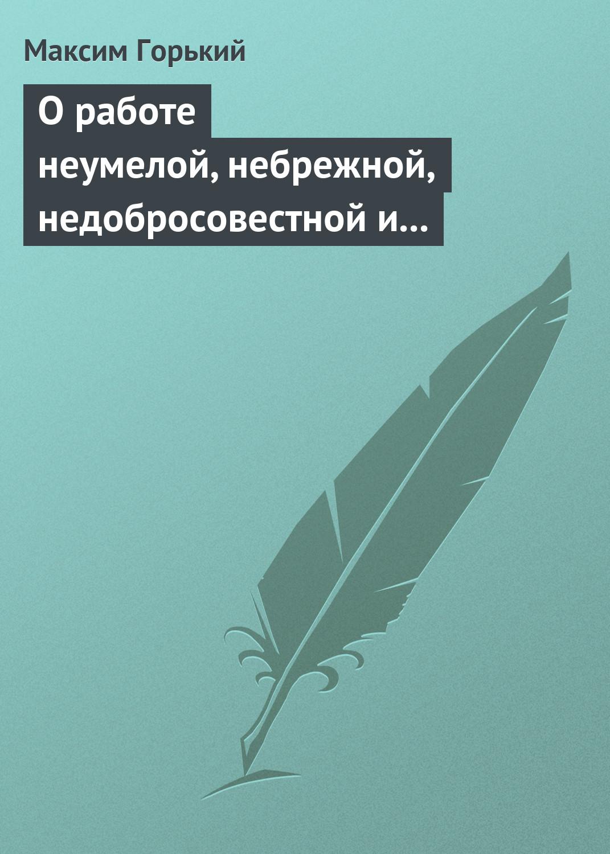 цена на Максим Горький О работе неумелой, небрежной, недобросовестной и т.д.