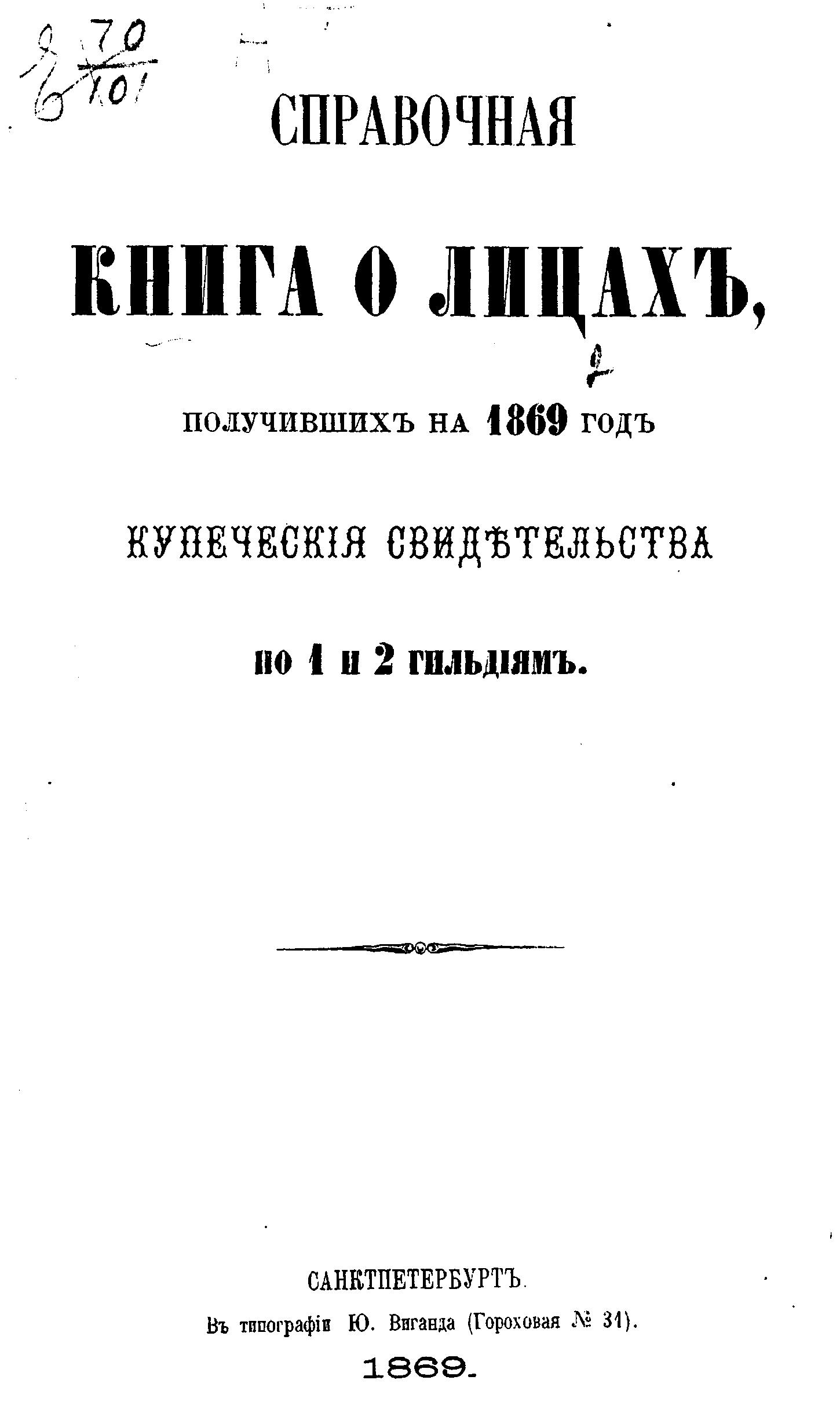 Коллектив авторов Справочная книга о купцах С.-Петербурга на 1869 год цена