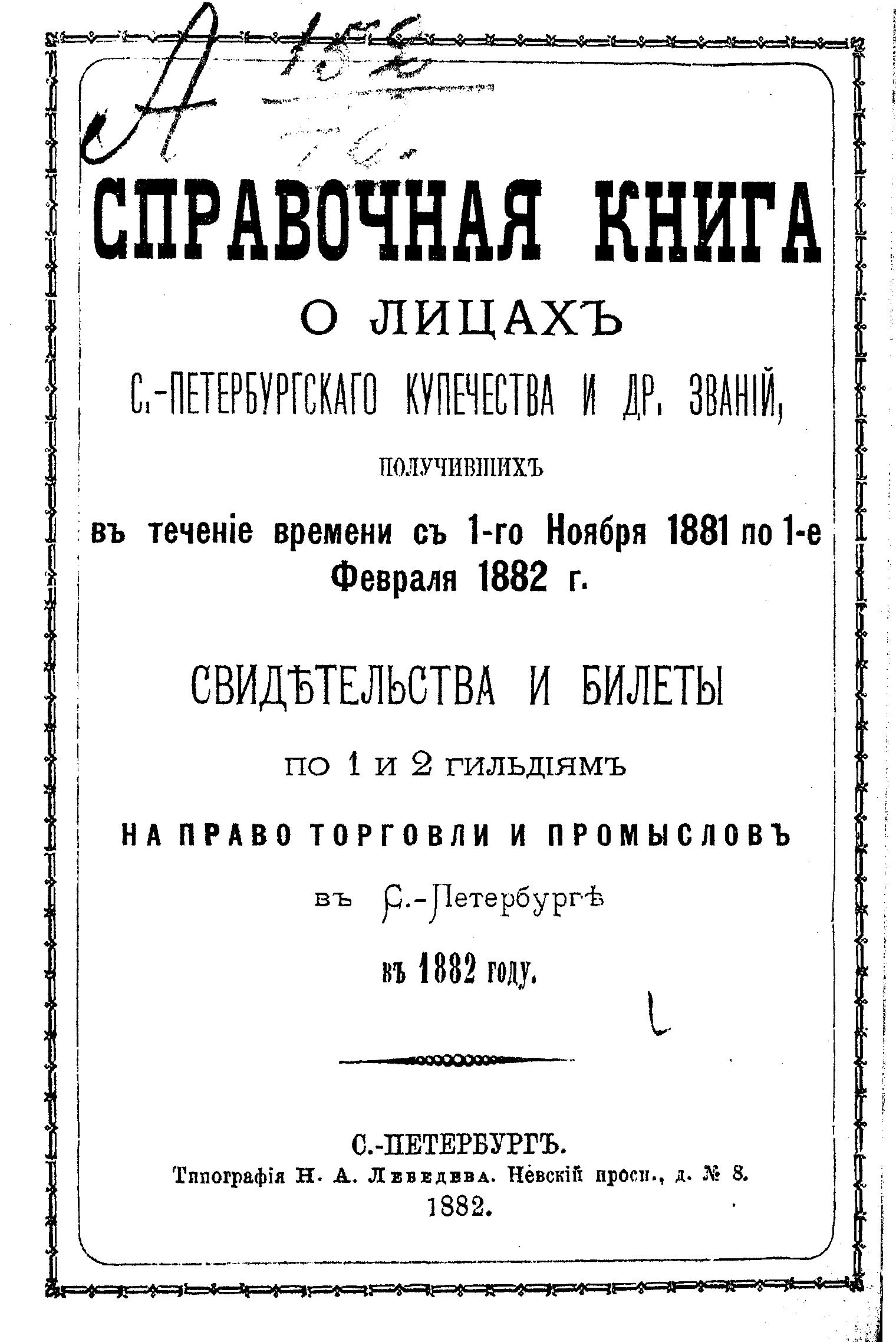 Коллектив авторов Справочная книга о купцах С.-Петербурга на 1882 год цена