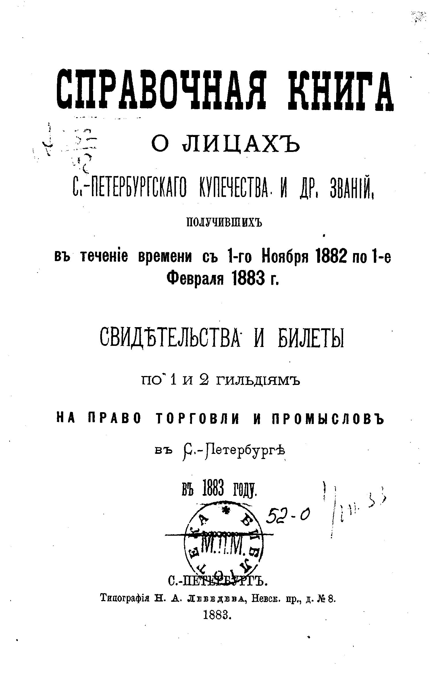 Коллектив авторов Справочная книга о купцах С.-Петербурга на 1883 год коллектив авторов весь петроград на 1922 год