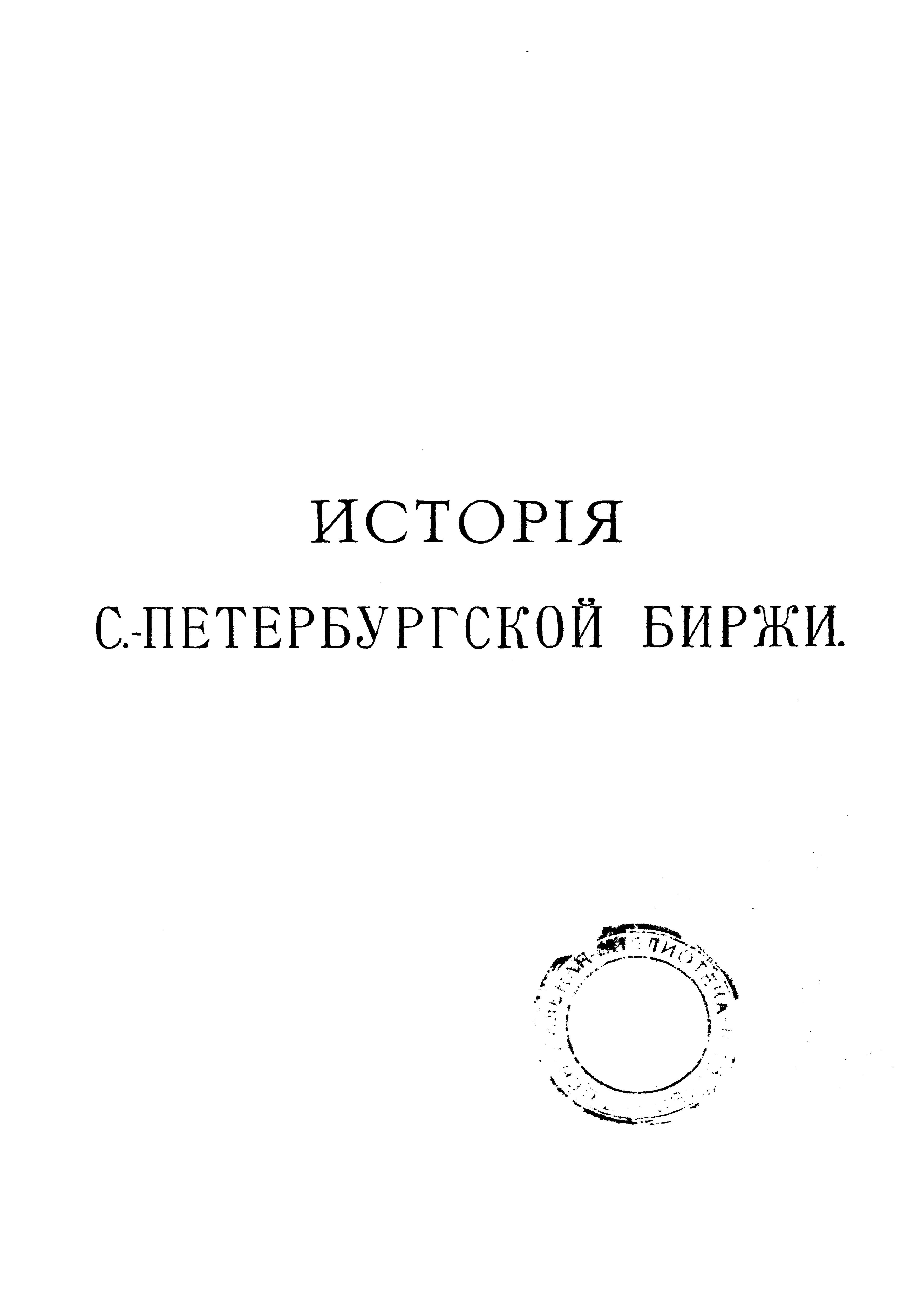 Коллектив авторов История Петербургской биржи коллектив авторов строение и история развития литосферы