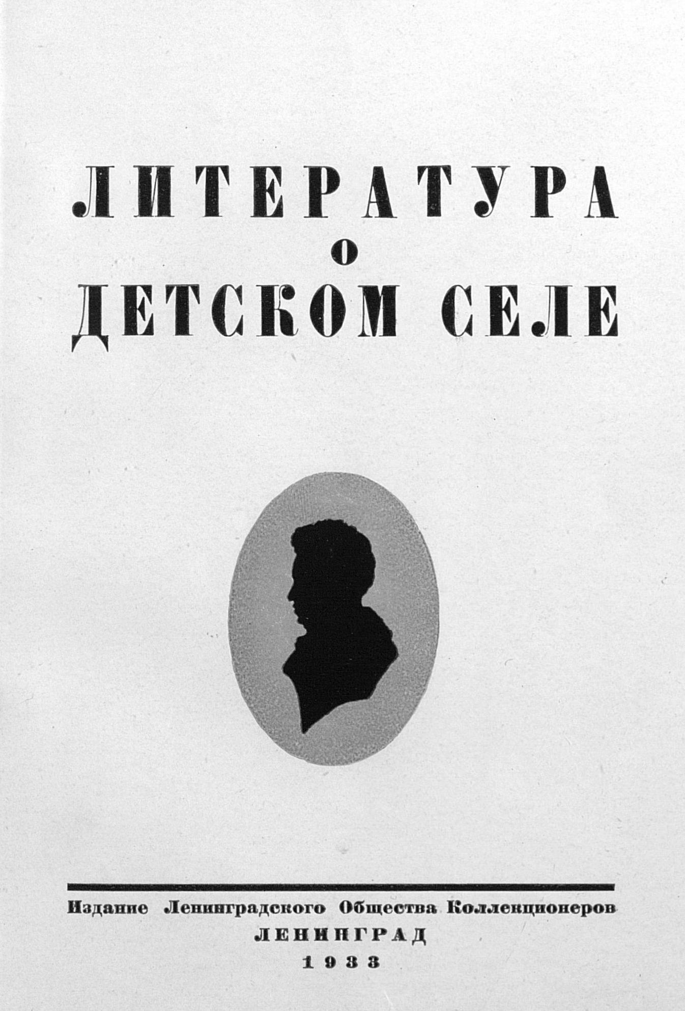Коллектив авторов Литература о Детском Селе
