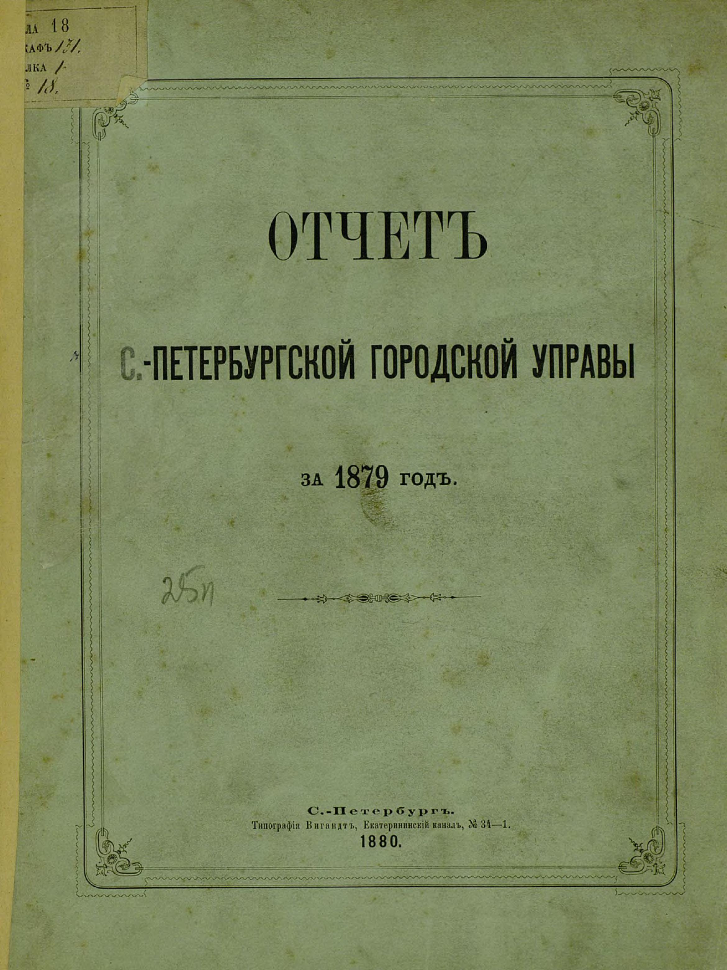 Коллектив авторов Отчет городской управы за 1879 г. коллектив авторов классика русского рассказа 16