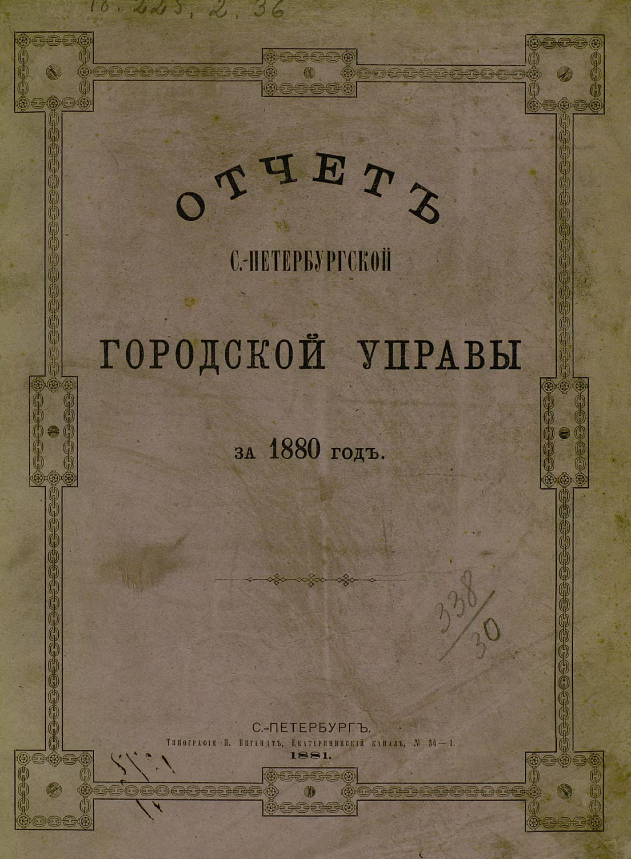 Коллектив авторов Отчет городской управы за 1880 г. коллектив авторов отчет городской управы за 1877 г