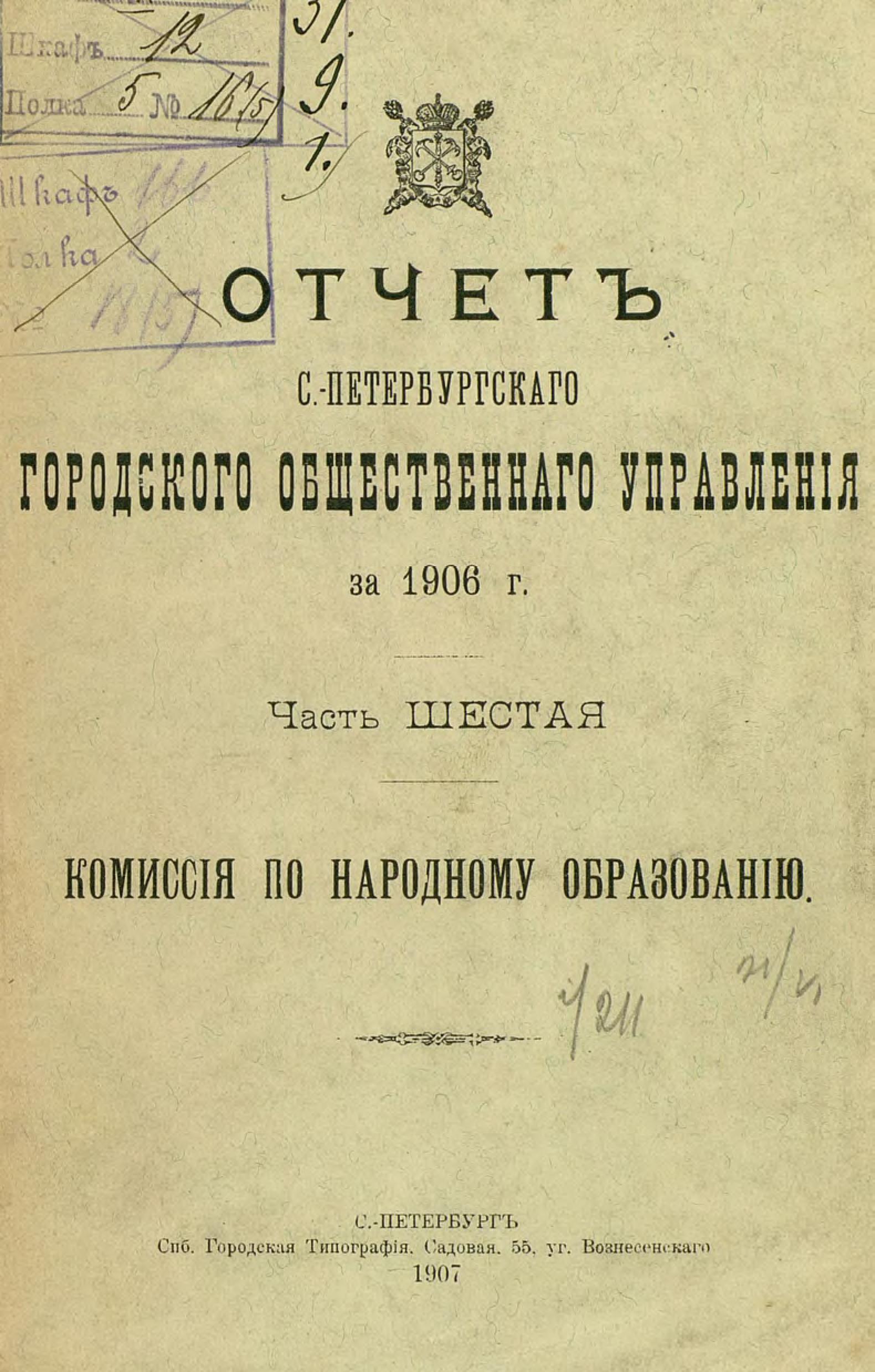 Коллектив авторов Отчет городской управы за 1906 г. Часть 6 коллектив авторов отчет городской управы за 1877 г